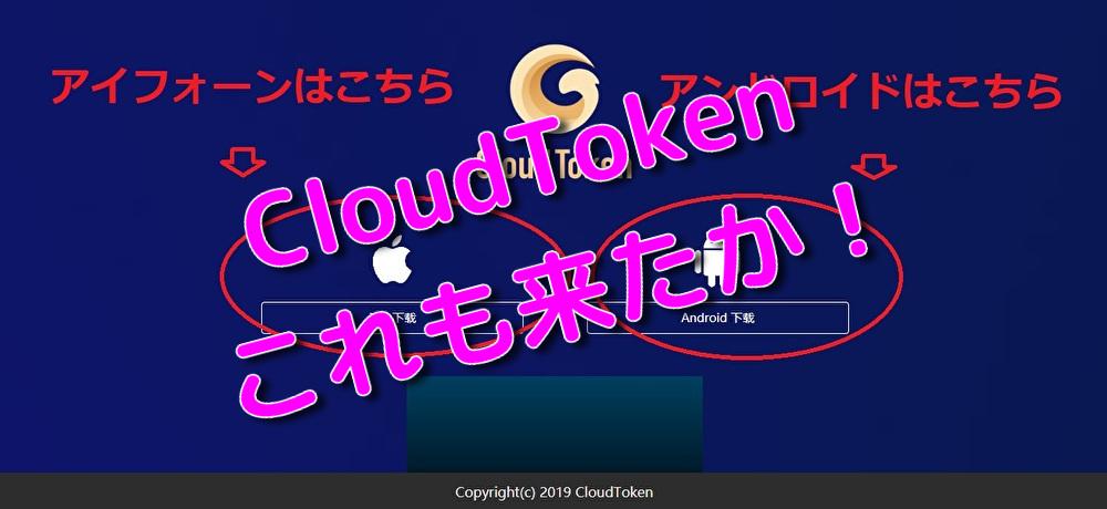 CloudToken