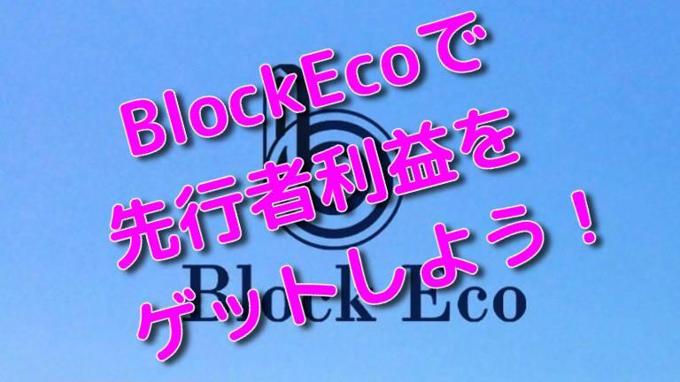 blockecowallet