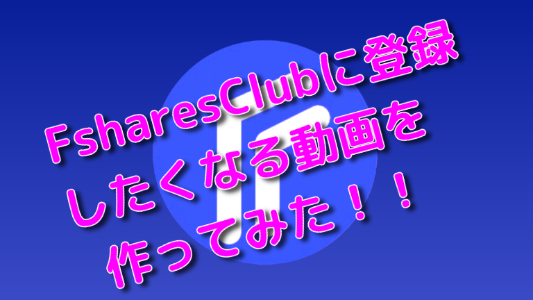 FsharesClub