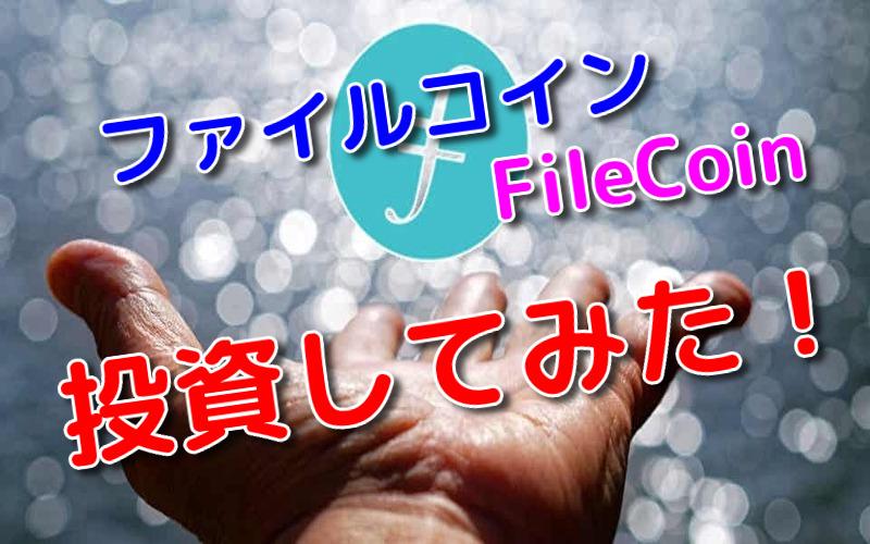 マイニング ファイル コイン E